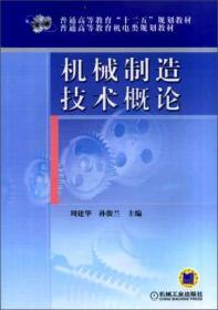 机械制造技术概论 周建华 机械工业出版社 9787111405214