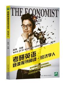 考研英语题源报刊阅读·经济学人