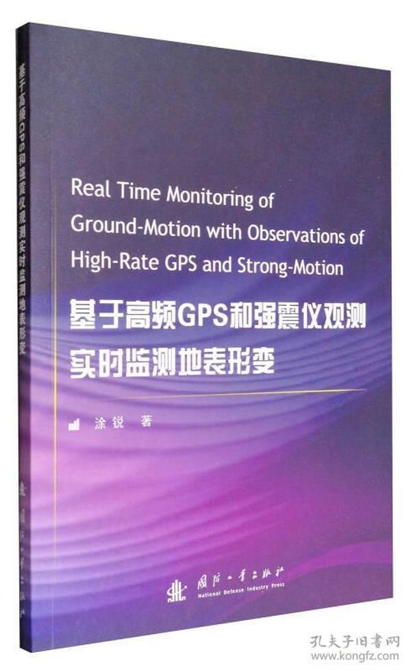 基于高频GPS和强震仪观测实时监测地表形变(英文版)