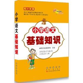 高分锦囊 小学基础知识语文 数学 英语 小学生必背古诗词75首 共4册  68所名校图书