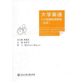 大学英语ESP快速阅读教程(中级)