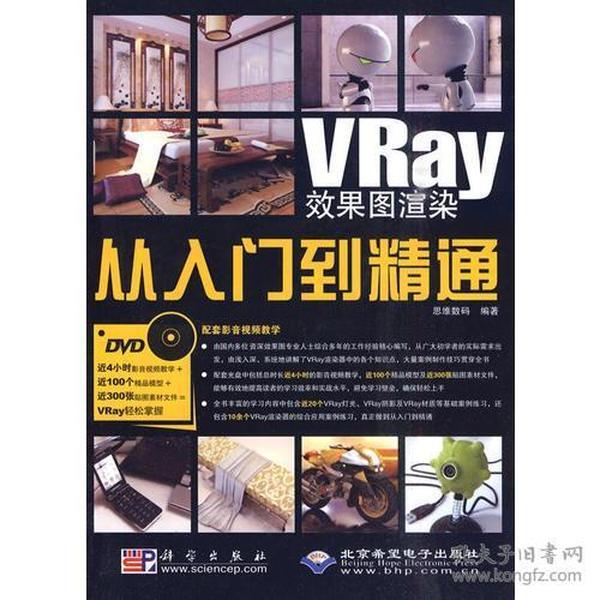 VRay效果图渲染从入门到精通 (不含盘)