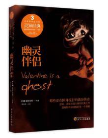 正在国外流行的诡异传奇:幽灵伴侣