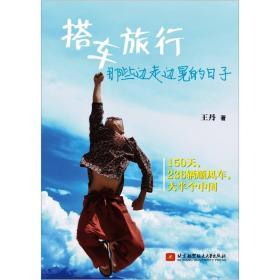搭车旅行-那些边走边晃的日子 王丹 北京航空航天大学出版社 9787512409231