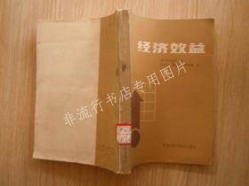 经济效益 /(波)E.科里夏克著【 馆藏 】