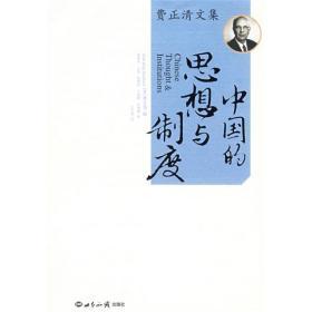 中国的思想与制度