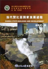 非洲国别史专题系列:当代赞比亚国家发展进程
