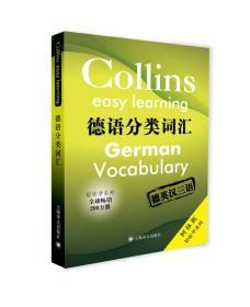 柯林斯轻松学系列·德语分类词汇