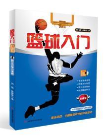 【17年】篮球入门(升级版)/新【四色】