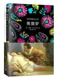 奥赛罗(买中文版全译本赠英文原版 套装共2册)