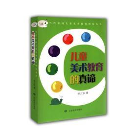 儿童美术教育的真谛(当代中国儿童美术教育研究丛书)