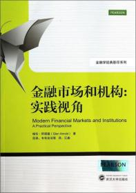 金融学经典影印系列·金融市场和机构:实践视角武汉大学格伦·阿诺德9787307105331