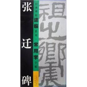 经典碑帖速临系列·常用字字帖:张迁碑