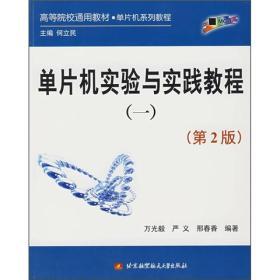 单片机实验与实践教程(一)(第2版)?