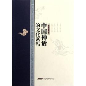 中国神话的文化密码