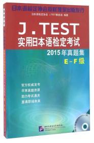 正版现货 实用日语检定考试a13401CUx 日本语检定协会 J.TEST事务
