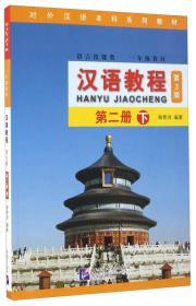 汉语教程 第三版 (第二册下)