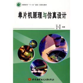 【正版书籍】单片机原理与仿真设计