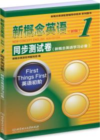 新概念英语1一同步测试卷 配套第一册外研社教材新概念英语一课一练测试卷子英语初阶辅导讲练测练习册新概念英语1试卷扫码听音频