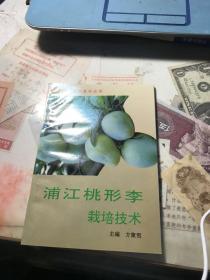 浦江桃形李栽培技术