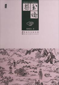 中国古典文学名著丛书-玉娇梨