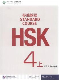 HSK标准教程4练习册