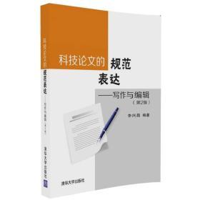 科技论文的规范表达 写作与编辑(第2版)