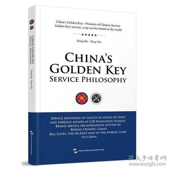 中国金钥匙服务哲学:英文