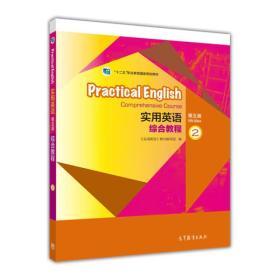 实用英语综合教程2