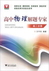 浙大优学:高中物理解题专家(高2分册)