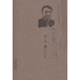 (精)武汉大学人文社会科学资深教授文丛:李龙文集(第三卷)武汉大学李龙9787307183667