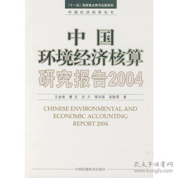 中国环境经济核算研究报告[ 2004]
