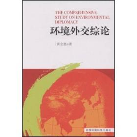 环境外交综论