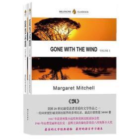正版包邮微残-GONE WITH THE WIND(两册)CS9787544751872