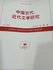 中国古代、近代文学研究(复印报刊资料)2018年第4期