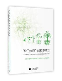 """""""种子教师""""的拔节成长:上海市第三期中学语文九郊县培训者培训班成果集"""