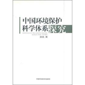 中国环境保护科学体系探究