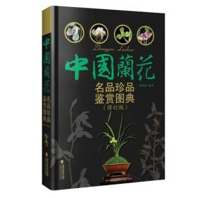 送书签cs-9787533551469-中国兰花名品珍品鉴赏图典(修订版)