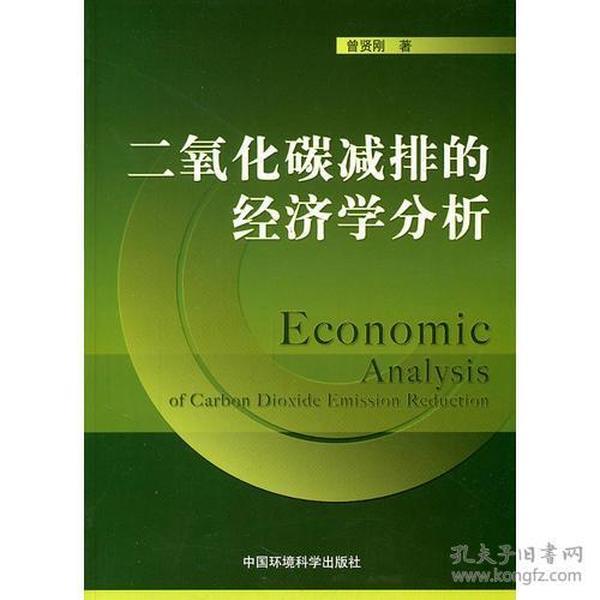 二氧化碳减排的经济学分析