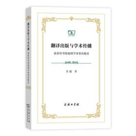 翻译出版与学术传播——商务印书馆地理学译著出版史
