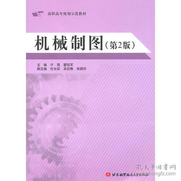 机械制图(第2版)(高职高专)