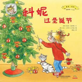 科妮快乐成长图画书 第3辑 跟我一起玩·科妮过圣诞节