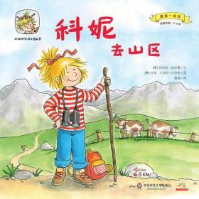 科妮快乐成长图画书 第3辑 跟我一起玩·科妮去山区