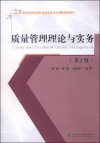 质量管理理论与实务(第2版)/21世纪高等院校财经类专业核心课程规划教材
