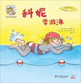 科妮快乐成长图画书 第2辑 我要学本领:科妮学游泳