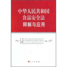 中华人民共和国食品安全法释解与应用