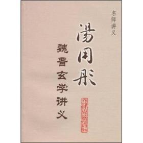 名师讲义:汤用彤魏晋玄学讲义