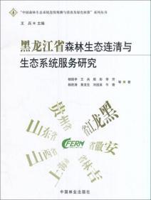 """""""中国森林生态系统连续观测与清查及绿色核算""""系列丛书:黑龙江省森林生态连清与生态系统服务研究"""