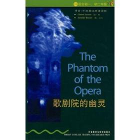 歌剧院的幽灵:英汉对照 外语-英语读物