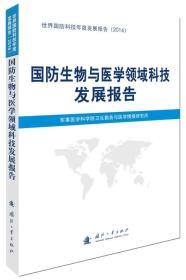 国防生物与医学领域科技发展报告
